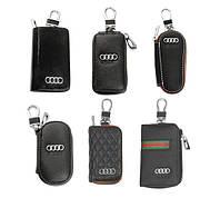 Ключницы Audi