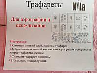Трафареты для аэрографии и deep дизайна nila
