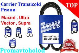 Ремень электродвигатель - компрессор 50-00178-56 Carrier Maxima