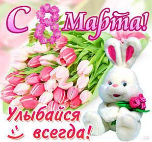 Магазин 7сундуков поздравляет всех женщин с 8 марта!
