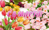 С НАЧАЛОМ ВЕСНЫ И ПРАЗДНИКОМ 8 МАРТА!
