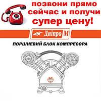 Поршневой блок (компрессорная головка) Дніпро-М 2065