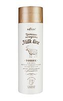 Тоник для лица Bielita Milk Line Протеины молодости, для всех типов кожи, 200 мл