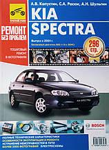 KIA SPECTRA Моделі з 2004 року Покроковий ремонт в кольорових фотографіях