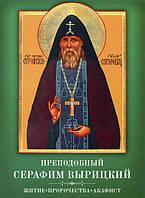 Преподобный Серафим Вырицкий. Житие, пророчества, акафист