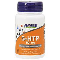 Специальная пищевая добавка для спортсменов Now Foods 5-HTP 50mg (30 капс.)