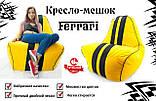 Крісло-мішок «Феррарі» з тканини Оксфорд 600, фото 2