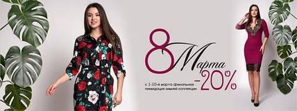 Акция к 8 Марта от ТМ El-Mira