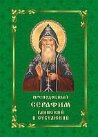 Преподобный Серафим Глинский и Сухумский.