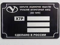 Шильдик на автомобиль УАМЗ