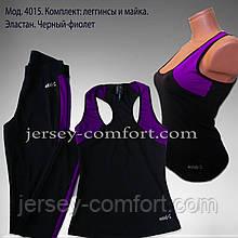 Спортивный женский костюм. Майка и леггинсы. Фиолет