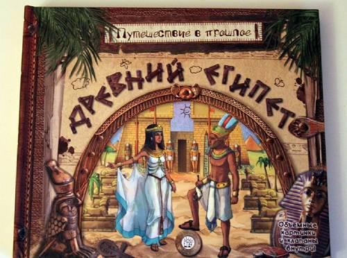 Путешествие в прошлое. Древний Египет. А. Золотов