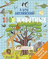Я учу английский. 1000 животных. Аньес Бессон