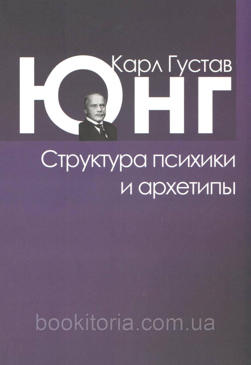 Юнг К. Структура психики и архетипы.