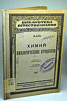 """Книга """"Химия биологических процессов"""""""