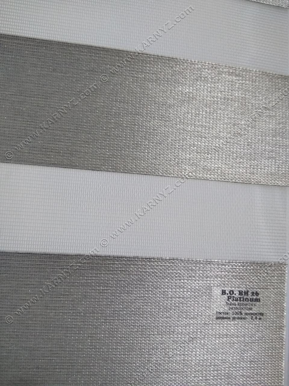 Рулонні штори День-Ніч Блекаут ВН-26 платина