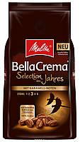 Кофе в зернах Melitta BellaCrema Selection des Jahres 100% Arabica 1000g