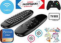 Беспроводная клавиатура пульт, аэро мышь+клавиатура. Air mouse. Пульт для Смарт ТВ, гироскоп. РУССКИЙ