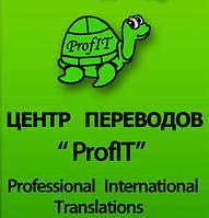 Перевод трудовой книжки