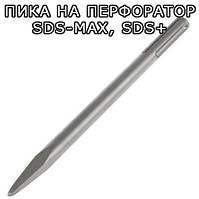 Пика на перфоратор SDS MAX,SDS+