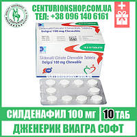 Виагра Софт | DELGRA CHEWABLE 100 | Силденафил 100 мг |  10 таб