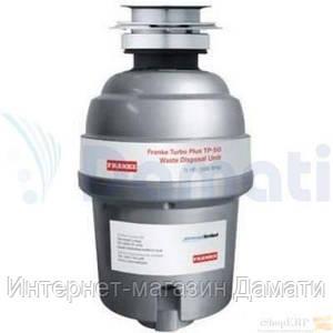 Измельчитель отходов FRANKE TP-50 (134.0287.920)