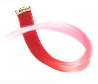 Прядь искусственных волос на заколке 50 см омбре красно-розовая