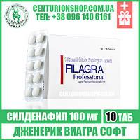 Виагра Софт | FILAGRA PROFESSIONAL | Силденафил 100 мг |  10 таб