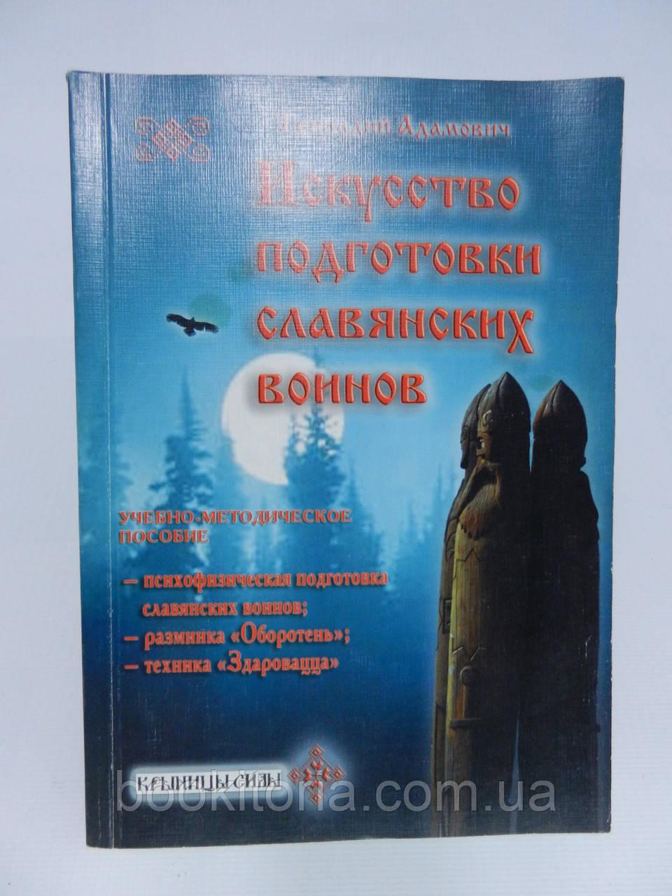 Адамович Г. Искусство подготовки славянских воинов (б/у).