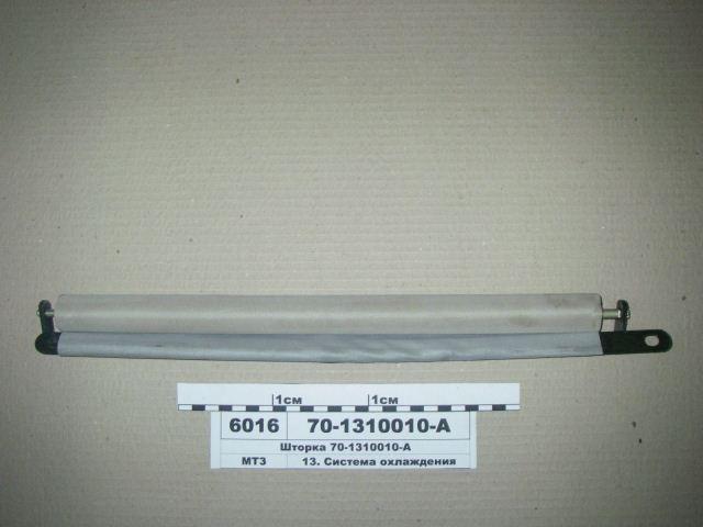 Шторка МТЗ радиатора  70-1310010-А