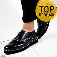 Женские туфли оксфорды на низком ходу, черного цвета / туфли женские кожаные, с заклепками, стильные