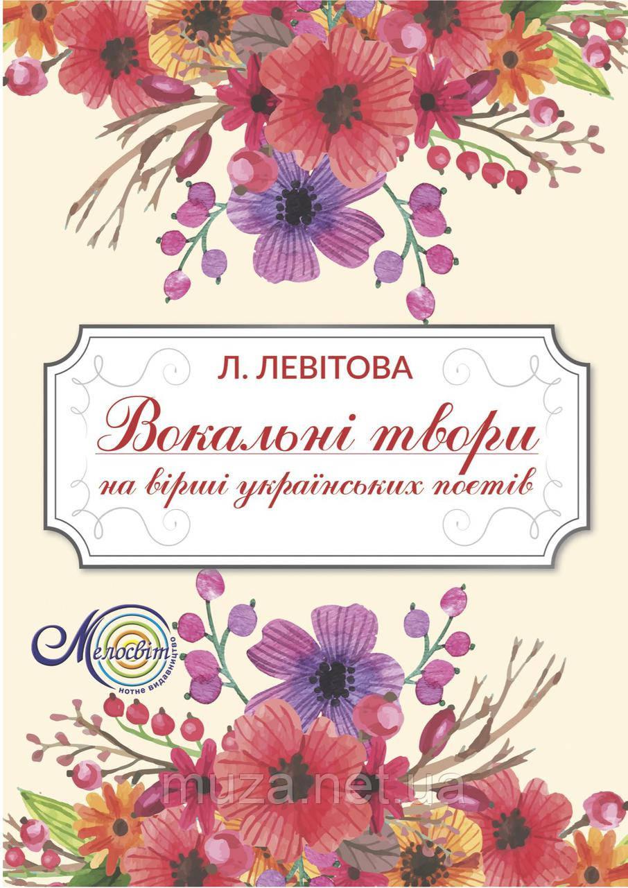 Левітова Л., Вокальні твори на сл. українських поетів