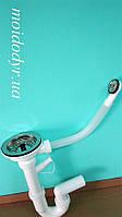 Комплект вентиль с круглым переливом + сифон