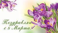Поздравляем с 8 марта наших милых девушек и женщин!
