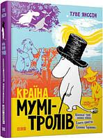 Країна Мумі-тролів. Книга 1. Автор: Туве Янссон
