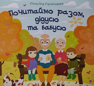 Почитаймо разом, дідусю та бабусю. І. Городецький
