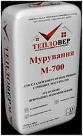 Теплоизоляционная Кладочная смесь Тепловер М-700