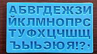 Молд Русский Алфавит, фото 1