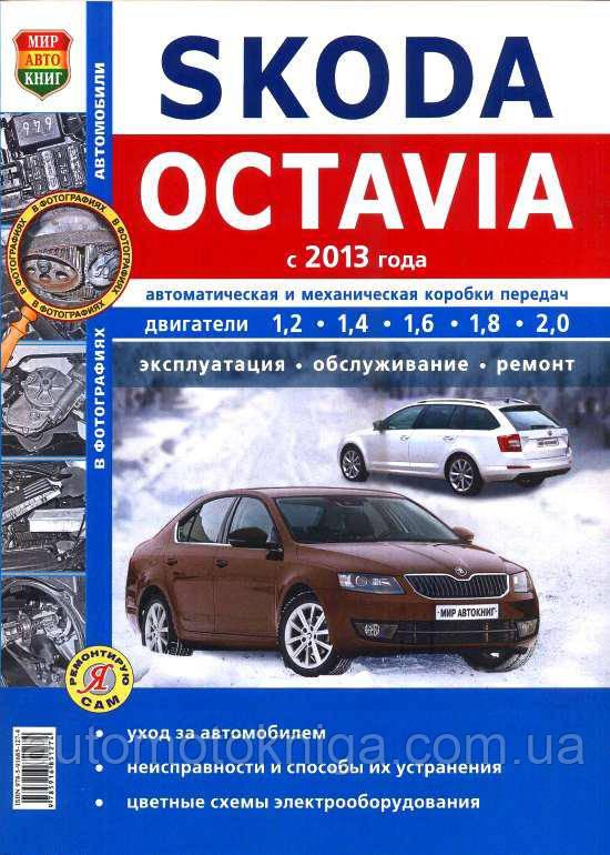 SKODA OCTAVIA   Модели с 2013 года выпуска   Эксплуатация • Обслуживание • Ремонт