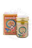 Золотой тайский имбирный бальзам  Kongka Balm