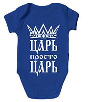 Детское боди ЦАРЬ, ПРОСТО ЦАРЬ (2), фото 3