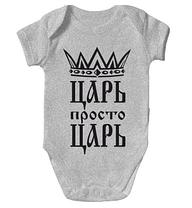 Детское боди ЦАРЬ, ПРОСТО ЦАРЬ (2), фото 2