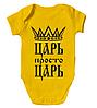 Детское боди ЦАРЬ, ПРОСТО ЦАРЬ (2), фото 6