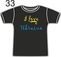 Футболка, я люблю Україну (1)