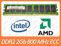 DDR2 2GB 800 MHz (PC2-6400) ECC разные производители