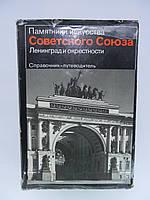 Ленинград и окрестности. Справочник-путеводитель.
