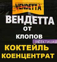 Еффективное редство от клопов тараканов блох Коктейль Vendetta
