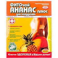 Фиточай Ключи Здоровья Ананас Плюс для похудения в фильтр-пакетах по 1,5г 20шт