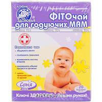 Фиточай Ключи Здоровья Для кормящих мам  20 пакетов