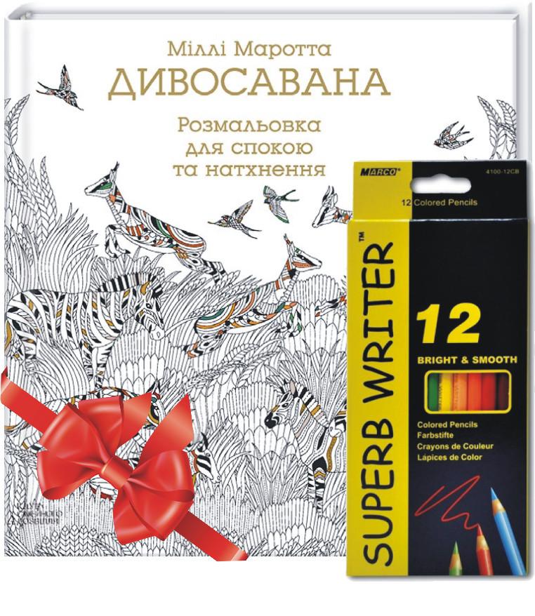 Міллі Маротта Дивосавана Розфарбування антистрес Подарунковий набір з кольоровими олівцями